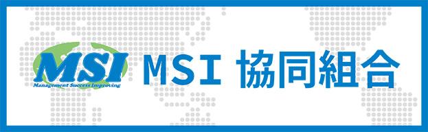 MSI協同組合